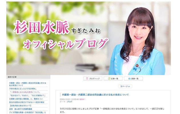杉田水脈衆議院議員の公式ブログ