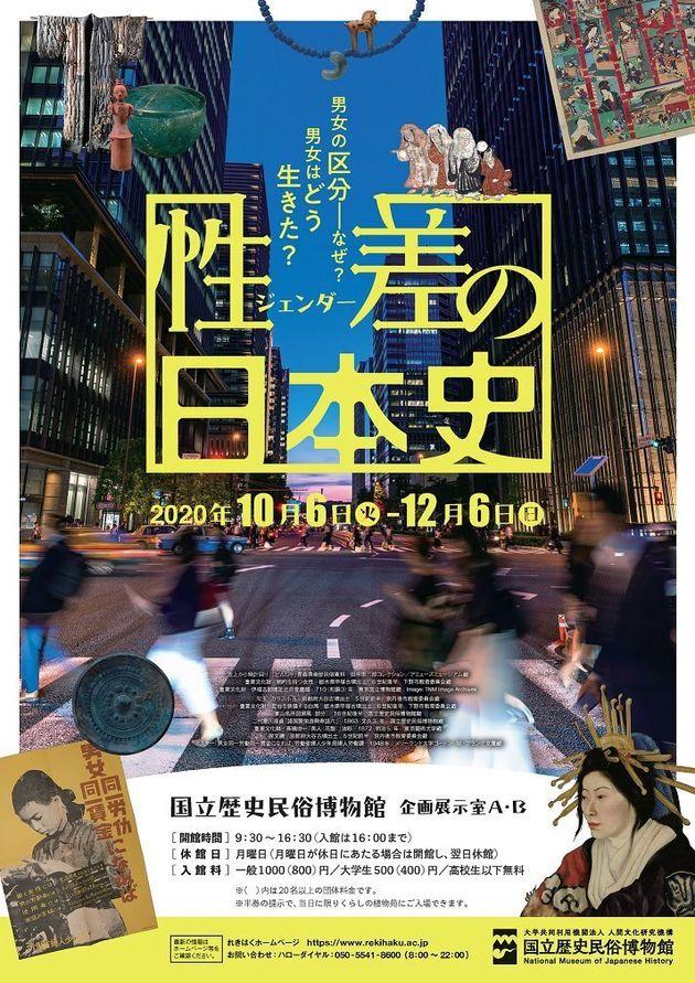 「性差の日本史」展のチラシ