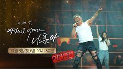 '나훈아 스페셜'에서도 '대한민국 어게인 나훈아' 무대 나온다