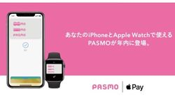 PASMO、10月6日より iPhone / Apple Watch