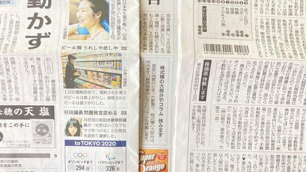 毎日新聞、朝日新聞、東京新聞の一面(左から)
