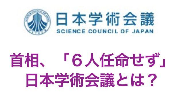 日本学術会議 (ロゴは日本学術会議公式サイトより)