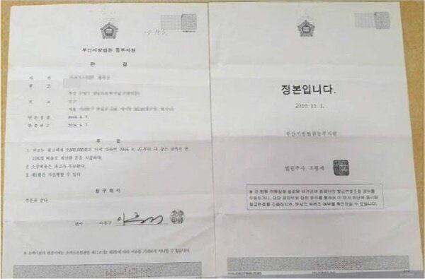 유튜버 이근 대위의 채무 불이행 의혹을 제기한 네티즌 A씨가 부산지방법원의 판결문을