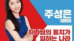 국민의힘 중앙청년위원회가 논란에 자진 삭제한