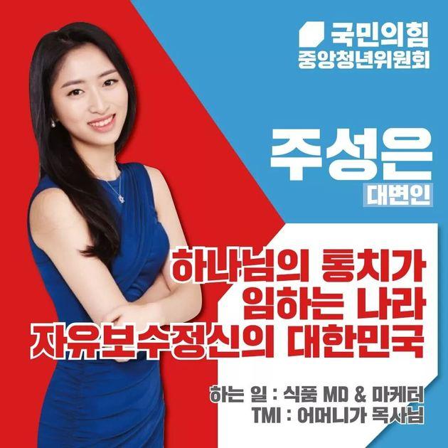 국민의힘 중앙청년위원회 페이스북에 올라온 주성은 대변인