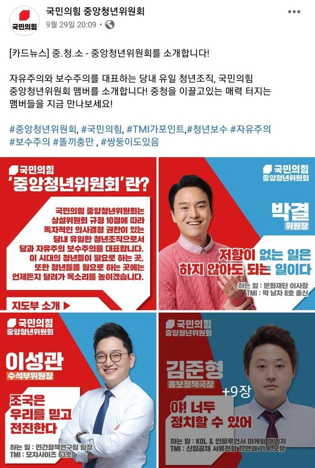 국민의힘 중앙청년위원회 페이스북에 올라온 카드뉴스, 현재는 삭제된