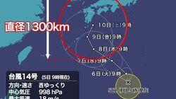 日本の南で台風14号発生。進路予想難しく、予報円は直径1300km