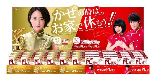 パイロンPLシリーズの広告