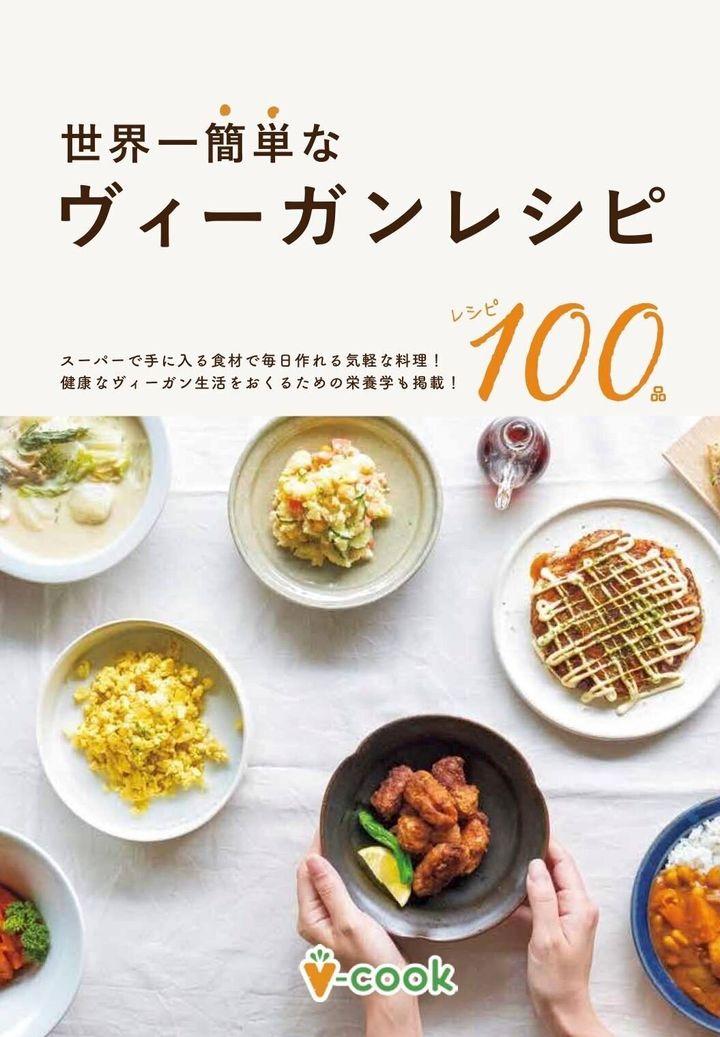 ブイブック『世界一簡単にできるヴィーガンレシピ本』(神戸新聞総合出版センター )