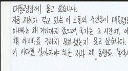 북한군 피격 공무원의 아들이 대통령에 손 편지를 썼다