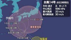 台風14号、強い勢力となる見込みで、大雨になるおそれも。今後の進路は?