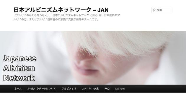 日本アルビニズムネットワーク(JAN)の公式サイト