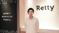 「GoToイートで、飲食店もユーザーも幸せに」グルメサイトRetty、こだわりのポイントは?