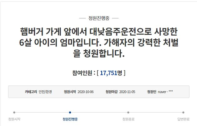 청와대 국민청원에 올라온 청원글
