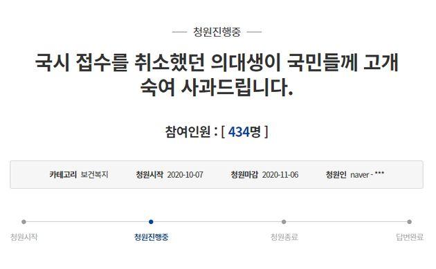 청와대 국민청원에 올라온 의대생 청원 제목