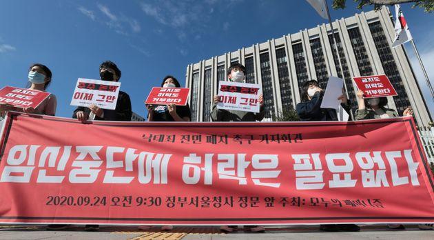 서울 종로구 정부서울청사 앞에서 대학생 페미니즘 연합동아리 '모두의 페미니즘' 회원들이 낙태죄 전면 폐지를 촉구하는 기자회견을 열고