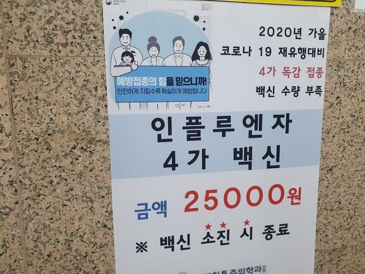 지난달 23일 서울시내 한 의원에 무료접종용 독감 백신의 수량이 부족하다는 안내문이 붙어 있다. 7일 이 의원은 준비한 유료접종용 백신이 조기에 소진돼 접종을 중단한 상태다.