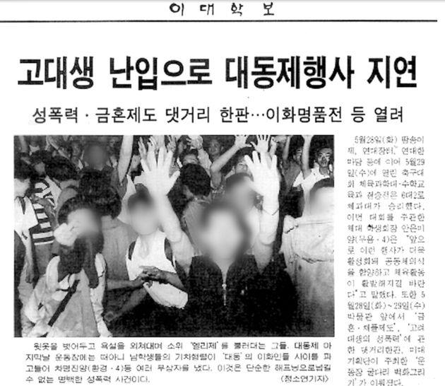 1996년 6월20일치 <한겨레21>에 고대생들의 난동을 지탄한 <이대학보> 한 페이지가 실렸다. 사진설명에는 윗옷을 벗어두고 욕설을 외쳐댔다고 쓰여 있다. 사진...