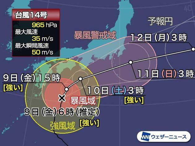 【台風14号】の進路予想。関東への接近は?