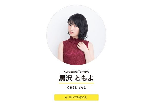 黒沢ともよさんの所属事務所の公式サイトに掲載されたプロフィールより