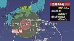 【台風14号情報】予想進路は南へ 大雨や暴風の影響を受ける地域は?