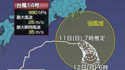 【台風14号】本州から離れるも、関東は台風一過の好天にならず。