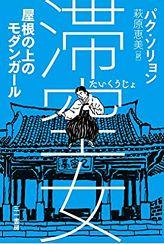 映画『82年生まれ、キム・ジヨン』に心揺さぶられた人へ。原作翻訳者が伝えたい女性たちの物語10選