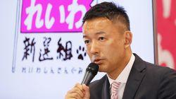 れいわ新選組・山本太郎氏の街頭演説、大阪府警が中止要求。府警「発表する予定はない」