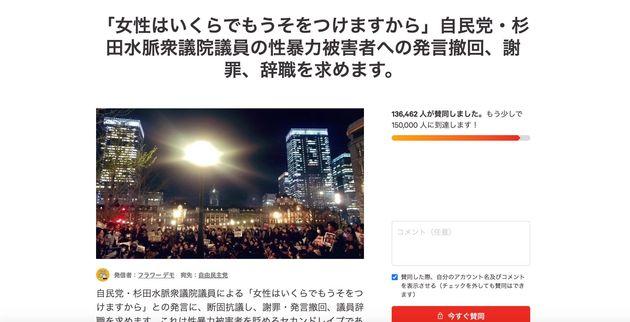 杉田議員への抗議署名