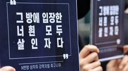 '박사방' 무료 회원 280명의 신원이
