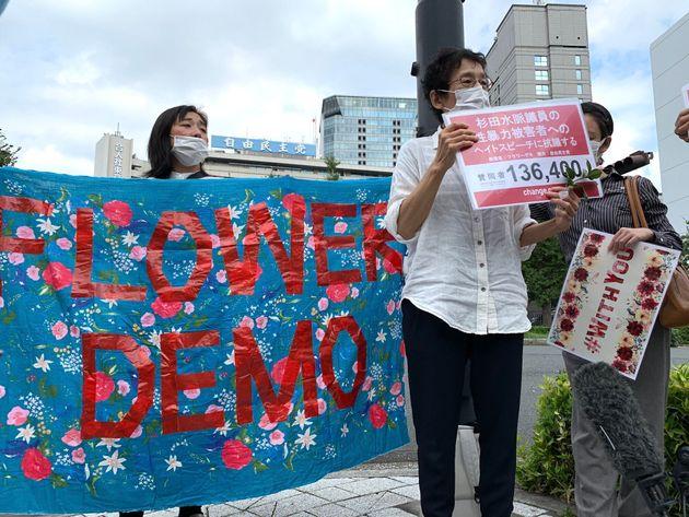 自民党本部前で行われたフラワーデモ
