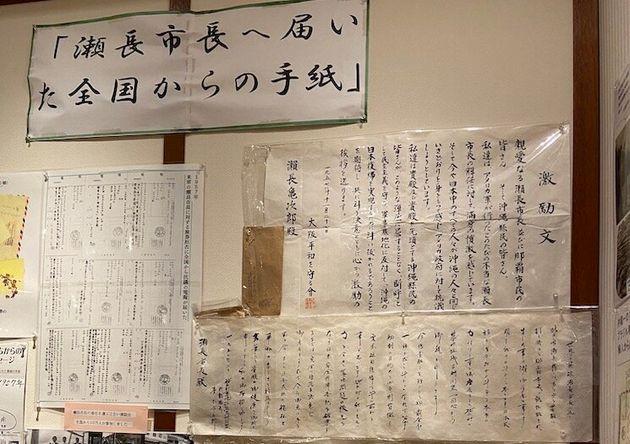 那覇市長時代に、全国から届いた激励の手紙が展示されている=「不屈館」提供