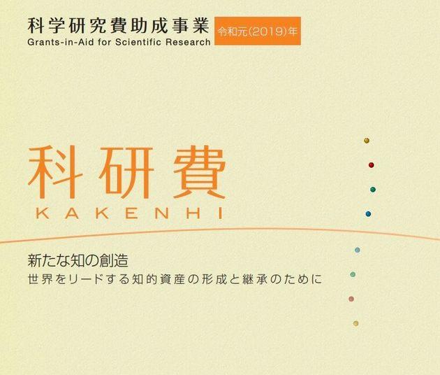 科研費のパンフレット(日本学術振興会)