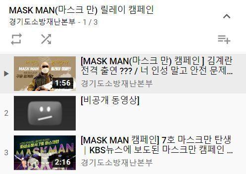 경기도 소방재난본부의 MASK MAN 캠페인 영상 목록. 이근 대위 출연분이 비공개 처리돼