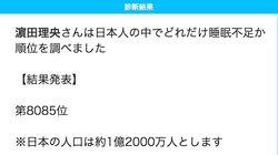 あなたの睡眠不足の順位は?ハッシュタグ話題。日本の睡眠時間は世界最底辺。今すぐ寝ましょう。