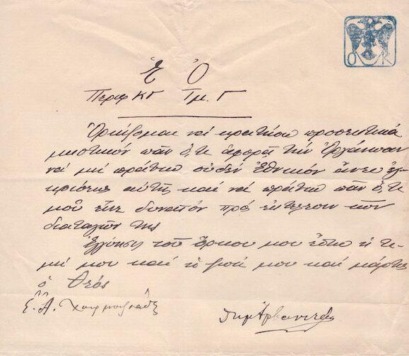 Η «Οργάνωσις Κωνσταντινουπόλεως», παραστρατιωτική οργάνωση που ίδρυσαν ο Ίων Δραγούμης και ο Αθανάσιος...