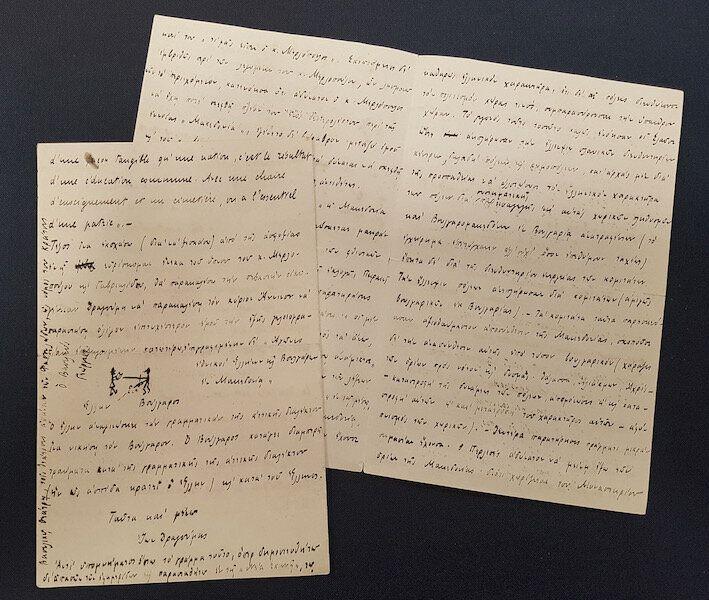 Επιστολή του Ίωνος προς τον πατέρα του Στέφανο, όπου του αναλύει το πρόβλημα της συστηματικής διείσδυσης...