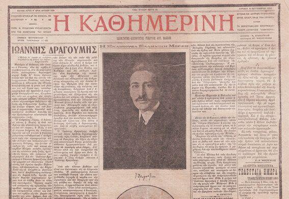 Εφημερίδα Η Καθημερινή, Κυριακή 6 Σεπτεμβρίου 1920. Αφιέρωμα της εφημερίδας στον Δραγούμη με αφορμή το...