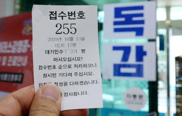 '대기인수 254명' : 청소년 독감 백신 무료 접종이 시작된 13일 오후 대전 서구 한국건강관리협회 대전충남지부에서 시민들이 독감 예방 접종을 하기 위해 접수표를 들고 차례를 기다리고