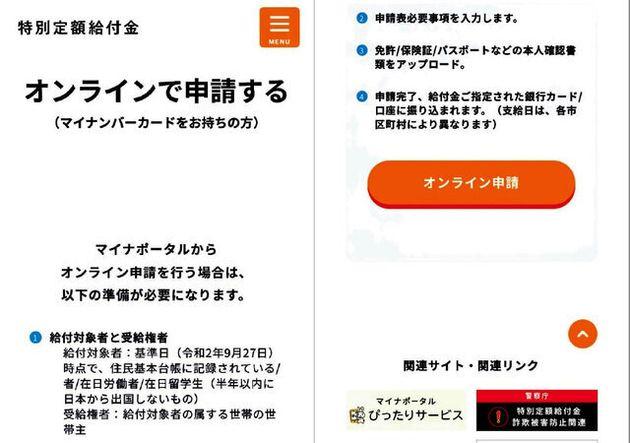 特別定額給付金の申請を求める偽サイトの画面