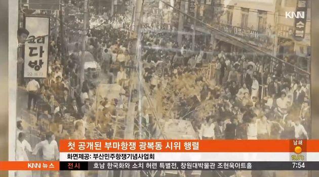 부마민주항쟁 광복동 시위