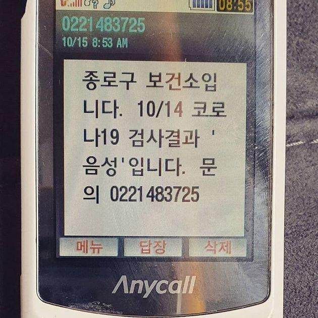 성악가 조수미가 공개한 코로나19 검사결과