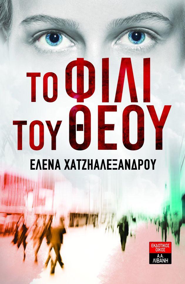 Ελενα Χατζηαλεξάνδρου: Η παραγωγός του Safe Sex κάνει το συγγραφικό της