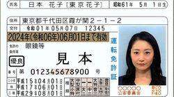 運転免許とマイナンバーカード一体化へ。免許更新の講習もオンライン化?