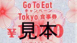 GoToイート食事券、東京は11月20日発売予定。概要は?