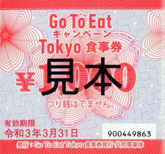 東京都内で発行される食事券の見本(食事券発行共同事業体提供)