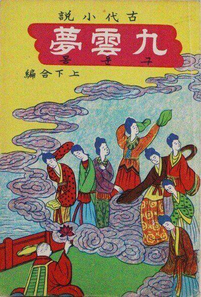 고대소설 구운몽 딱지본 책 표지.
