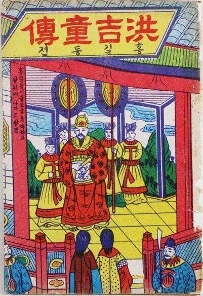 고대소설 홍길동전 딱지본 책 표지.