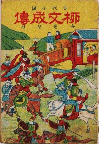 고대소설 유문성전 딱지본 책 표지.
