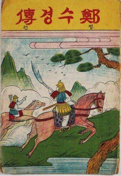 고대소설 정수경전 딱지본 책 표지.